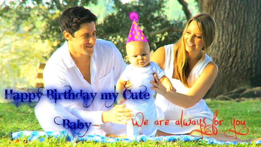 Happy Birthday Baby Wishes my Cute Baby