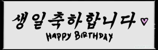 happy birthday in korean wishes images